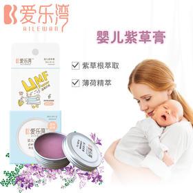 爱乐湾婴儿紫草膏