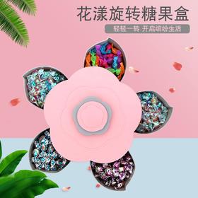 【新年必备】花漾旋转糖果坚果盒