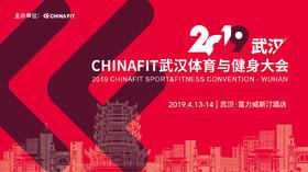 2019CHINAFIT武汉大会