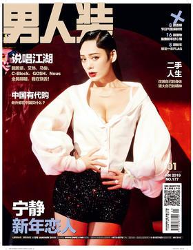 《男人装》杂志2019年1月刊