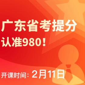 2019广东省考系统提分班08期