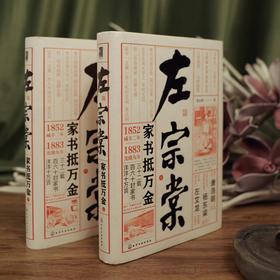 《左宗棠:家书抵万金》│为人、为学、持家、为官,必读左氏家书