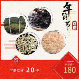 「陵水」年货节海产大礼包!(小鱼干、海虾米、紫菜、海带)