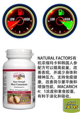 Natural factors 玛卡胶囊 90粒