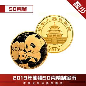 2019年熊猫精制金币 50克 100克
