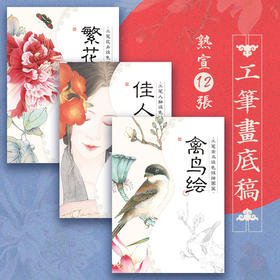飞乐鸟国画线稿 工笔画白描底稿繁花绘禽鸟绘佳人绘初学者熟宣纸
