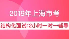 2019年上海市公务员面试12小时一对一