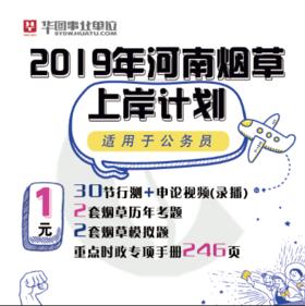 1元拼2019河南烟草上岸电子资料包(视频+pdf)