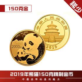 2019年熊猫精制金币150克 1000克