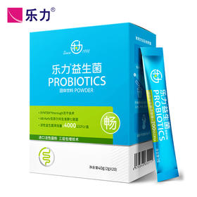 【买2赠1益生元】乐力益生菌固体饮料 4000亿高活性益生菌 常喝肠健康 40g/盒(2g*20支)包邮