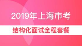 2019年上海市结构化面试全程套餐