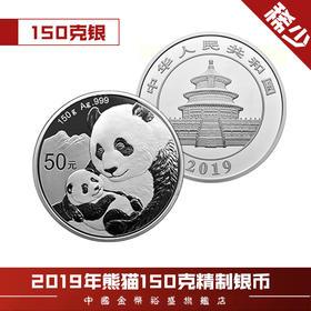 2019年熊猫精制银币150克1000克