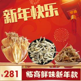 「临高」临高鲜味新年款套餐(墨鱼干+小银鱼干+虾干)