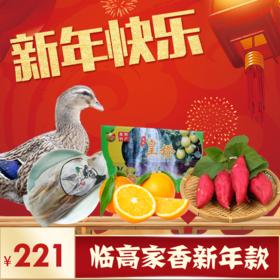 「临高」临高家香新年款套餐(红薯+皇橙+马袅海鸭)
