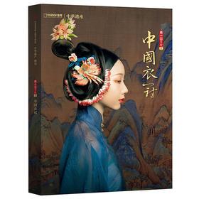 《中国衣冠》服饰华章 最美中国