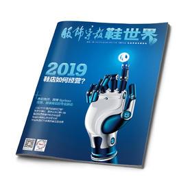 2019,鞋店如何经营?/2019年1月刊