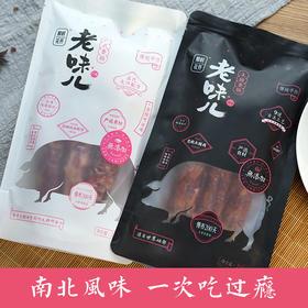 【老味儿香肠250g/袋】| 恩施土猪肉,南北口味,一次吃个够