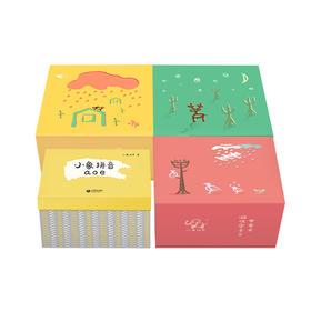 小象汉字《甲骨文游戏字卡》(1+2+3)+《小象拼音aoe》组合套装