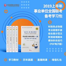 2019上半年事业单位联考备考学习包(bh)