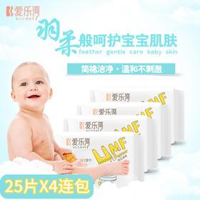 爱乐湾婴儿专用手口柔湿巾25px4连包