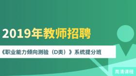 2019年教师招聘《职业能力倾向测验(D类)》系统提分班【图书分两批发货(1月27日和3月7日)】