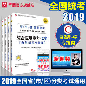 【学习包】2019华图全新版事业单位公开考试专用教材 综合+职测·C类  教材+历年  4本(西藏适用)