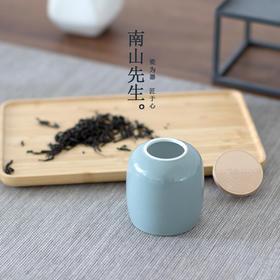 南山先生 素净茶叶罐