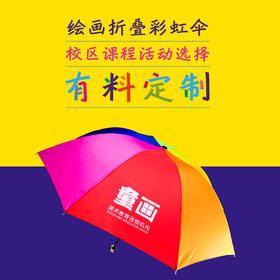 童画彩虹伞折叠