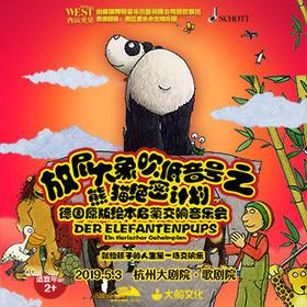 【杭州大剧院】2019年5月3日德国原版绘本启蒙交响音乐会《放屁大象吹低音号之熊猫绝密计划》