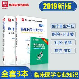 【学习包】2019医疗卫生系统公开招聘考试用书临床医学专业知识 教材+真题 2本