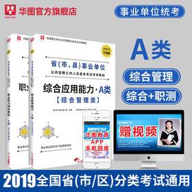 【学习包】华图2019全新版事业单位录用考试专用教材 综合+职测·A类教材 2本(西藏适用)