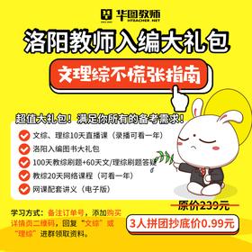 2019洛阳教师入编大礼包