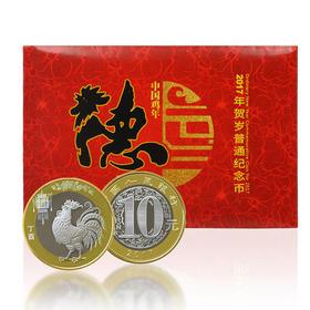【二轮鸡】2017年鸡年生肖贺岁纪念币·康银阁官方装帧卡币