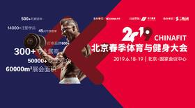 2019CHINAFIT北京春季大会