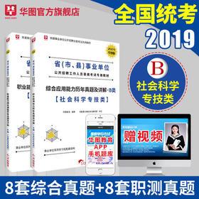 【学习包】华图2019全新版事业单位录用考试专用教材 综合+职测·B类历年 2本(西藏适用)