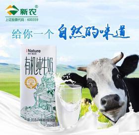 新疆新农爱自然 有机纯牛奶全脂 250ml*12盒装整箱