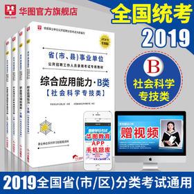 【学习包】2019华图全新版事业单位录用考试专用教材 综合+职测 ·B类 教材+历年  4本(西藏适用)