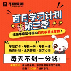 2019华图教师百日学习计划