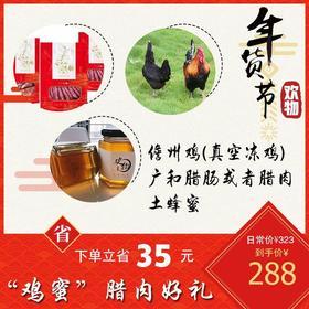 「儋州」欢物年货套餐(儋州鸡、腊味、土蜂蜜)