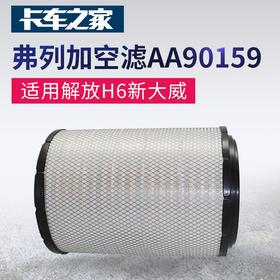 弗列加空滤 AA90159 空气过滤器 PU3544 适用解放H6新大威 卡车之家