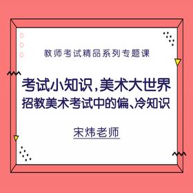 华图教师网 招教美术考试中的偏、冷、怪知识-【教师考试精品系列专题课】