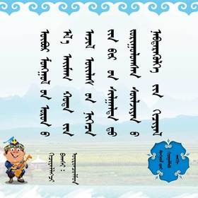 内蒙古事业单位公共基础知识(蒙语授课)