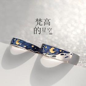 【表白必备】六鑫珠宝设计师款梵高的星空925银情侣对戒
