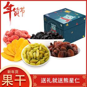 熊星仁 果脯零食/水果干年货礼包五款美味七袋组合装 甜而不腻健康营养 1005g