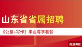 2019年山东省省属招聘事业尊享套餐
