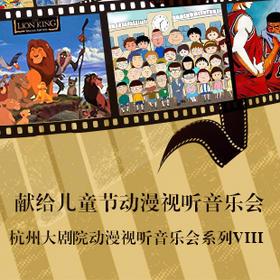 【杭州大剧院】5月31日杭州大剧院动漫视听音乐会系列Ⅷ献给儿童节动漫视听音乐会