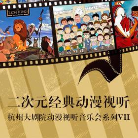 【杭州大剧院】4月27日杭州大剧院动漫视听音乐会系列Ⅶ二次元经典动漫视听
