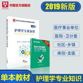 【学习包】2019版—医疗卫生系统公开招聘考试用书—护理学专业知识
