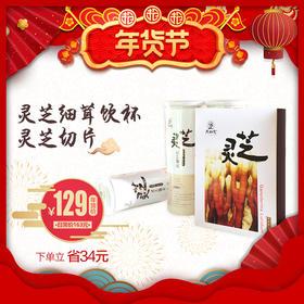 「儋州」年货套餐(灵芝切片、杯装茶)-菌草灵芝