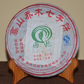 2007年国艳茶厂高山乔木七子饼